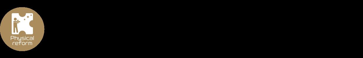 「施術」×「ストレッチ」×「トレーニング」カラダ改革