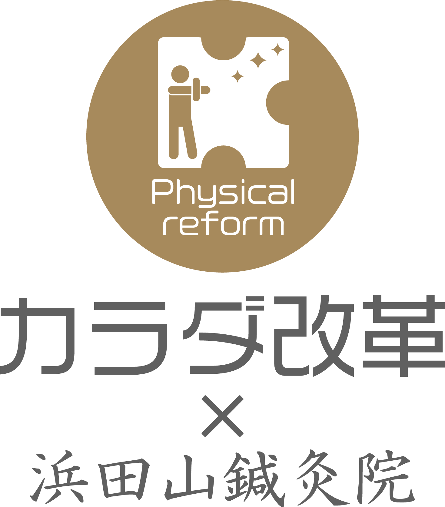 カラダ改革ロゴ